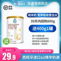 蓓康僖启铂婴儿羊奶粉1段80g婴幼儿配方奶粉新生宝宝试用装绵羊奶