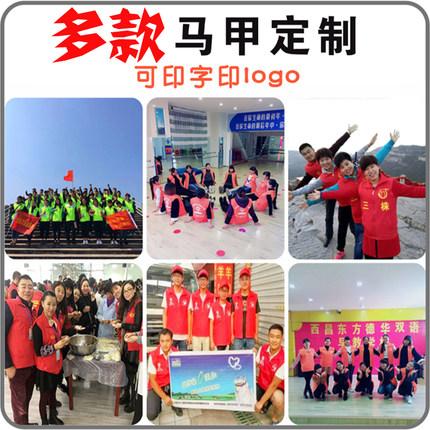 志愿者马甲定制广告定做背心活动义工超市工装工作服工衣印字LOGO