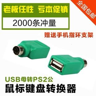 PS2接口转换器 USB转换键盘 圆口转U口 鼠标插头 2转USB转接头