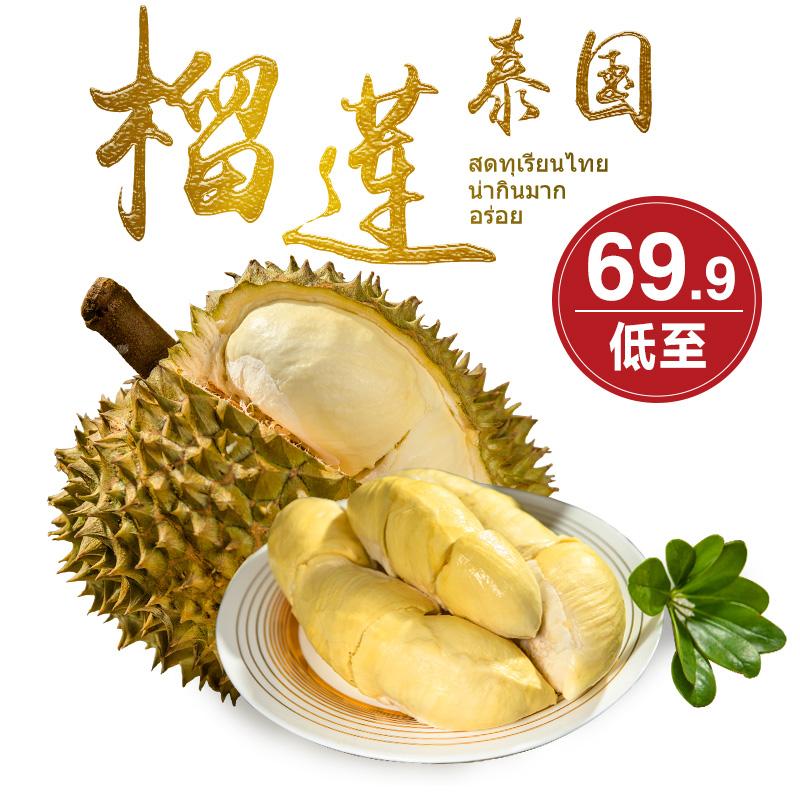 金枕头榴莲新鲜带壳现摘现发9-10斤泰国进口水果特产包邮非猫山王