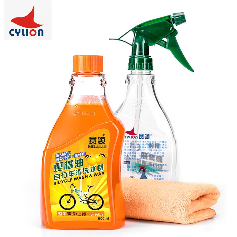 赛领夏橙油自行车洗车水蜡山地公路车漆面清洗水蜡清洁养护套装