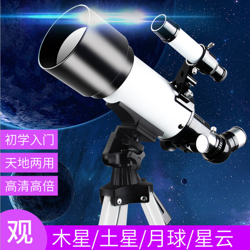 单筒天文望远镜专业观星入门级10000高倍太空儿童高清深空小学生