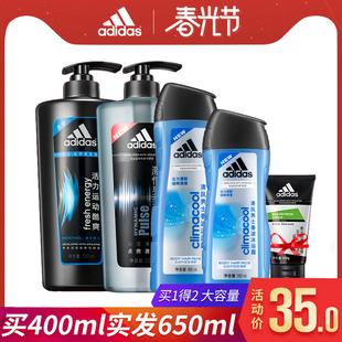 adidas/阿迪达斯男士激情沐浴露男持久留香洗发水套装沐浴液专用