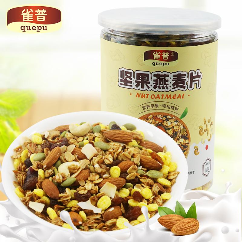 雀普 坚果燕麦片500g罐装 干吃混合水果麦片即食谷物冲饮营养代餐