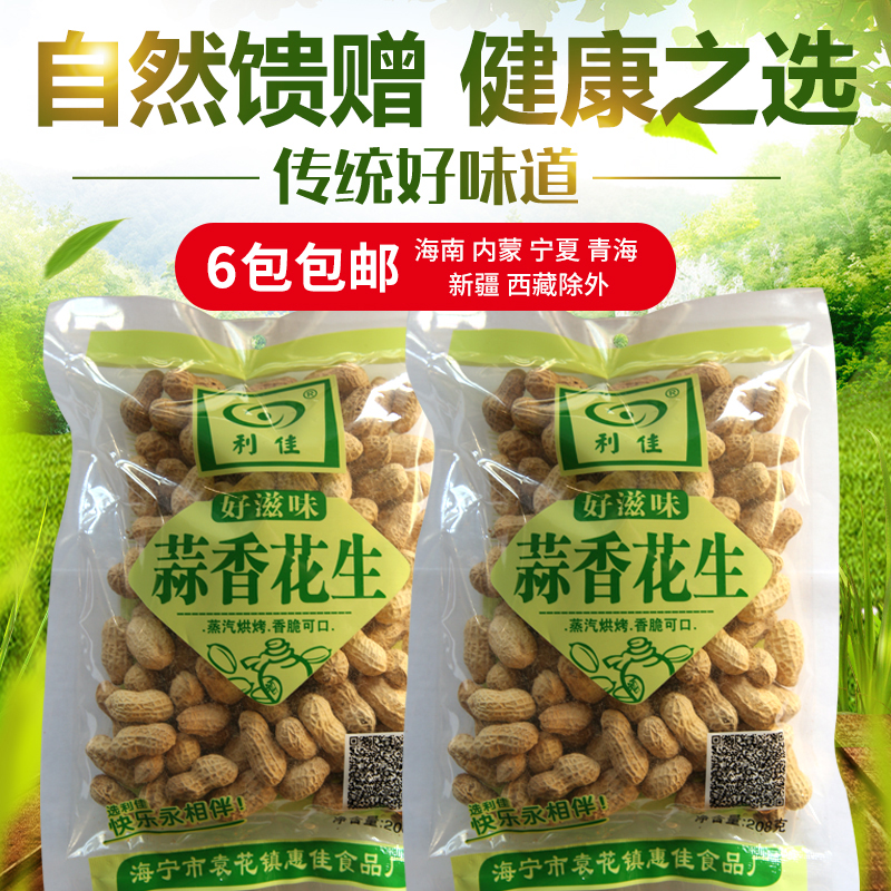 6 special purchases for the Spring Festival 208g garlic perfume, crispy baked peanut shell snacks, nuts, nuts, nuts, nuts, etc.