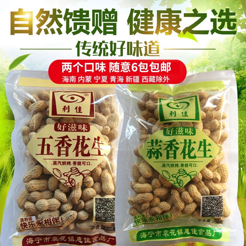 6 special purchases for the Spring Festival, 208g spiced, garlic, garlic, and KTV, snack, peanuts, nuts, nuts, nuts, nuts.