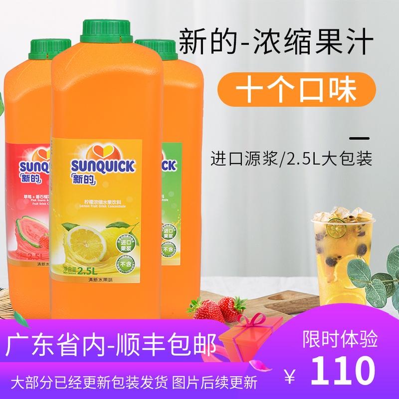 新的浓缩果汁柠檬芒果草莓橙汁冲饮奶茶商用新地柳橙果味浓浆2.5L