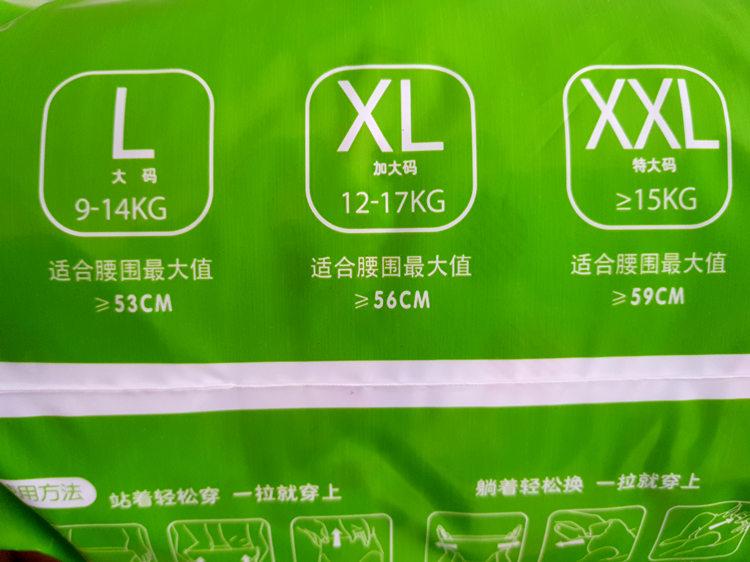 热风超柔拉拉裤彩箱婴儿拉拉裤学行裤L50片XL46片XXL42片两包