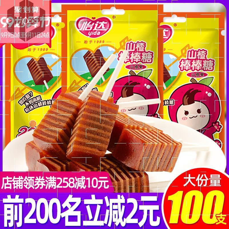 怡达山楂棒棒糖100支山楂卷山楂片儿童甜甜圈果丹皮陈皮零食散装