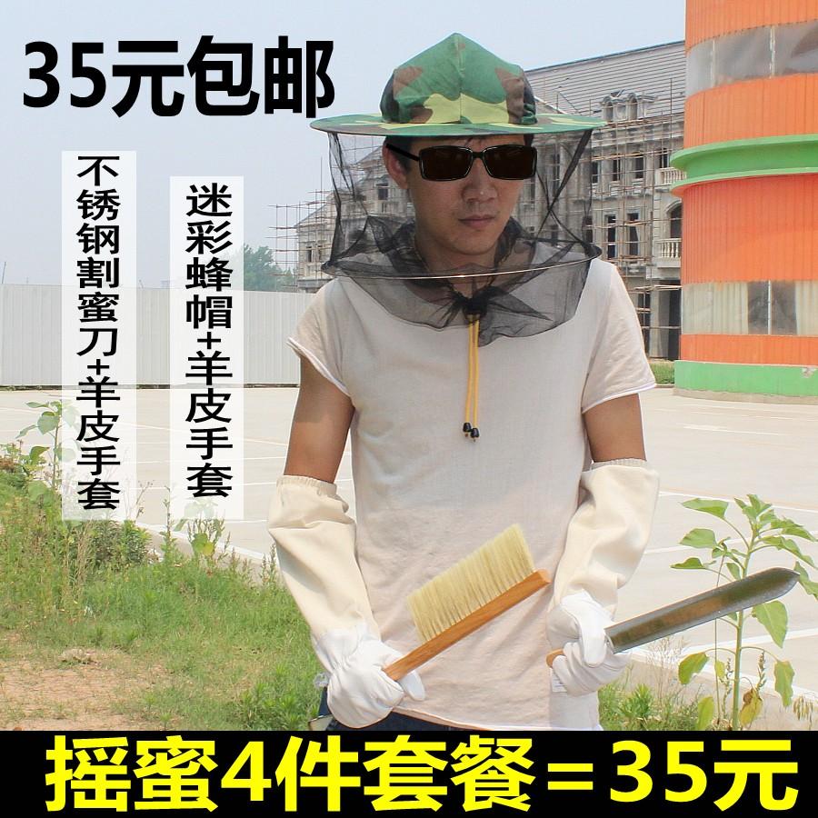 养蜂 蜜蜂蜂具 摇蜜工具 防蜂帽子 蜂刷 大z 割蜜刀 养蜂手套包邮