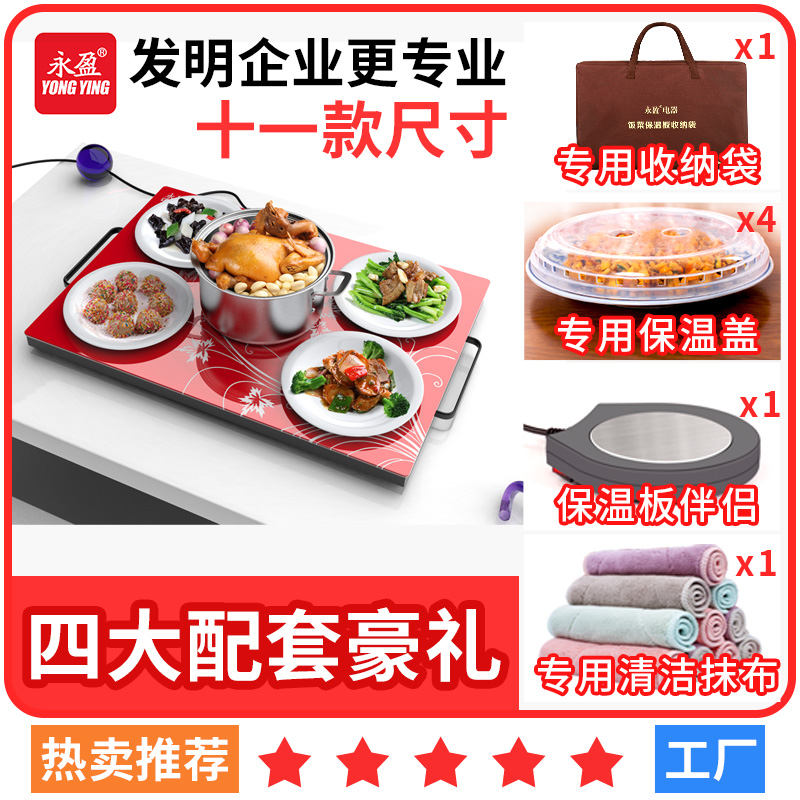 YONGYING electric appliance intelligent constant temperature household food heat preservation board dining table electric heating kitchen board heat preservation counter cushion artifact