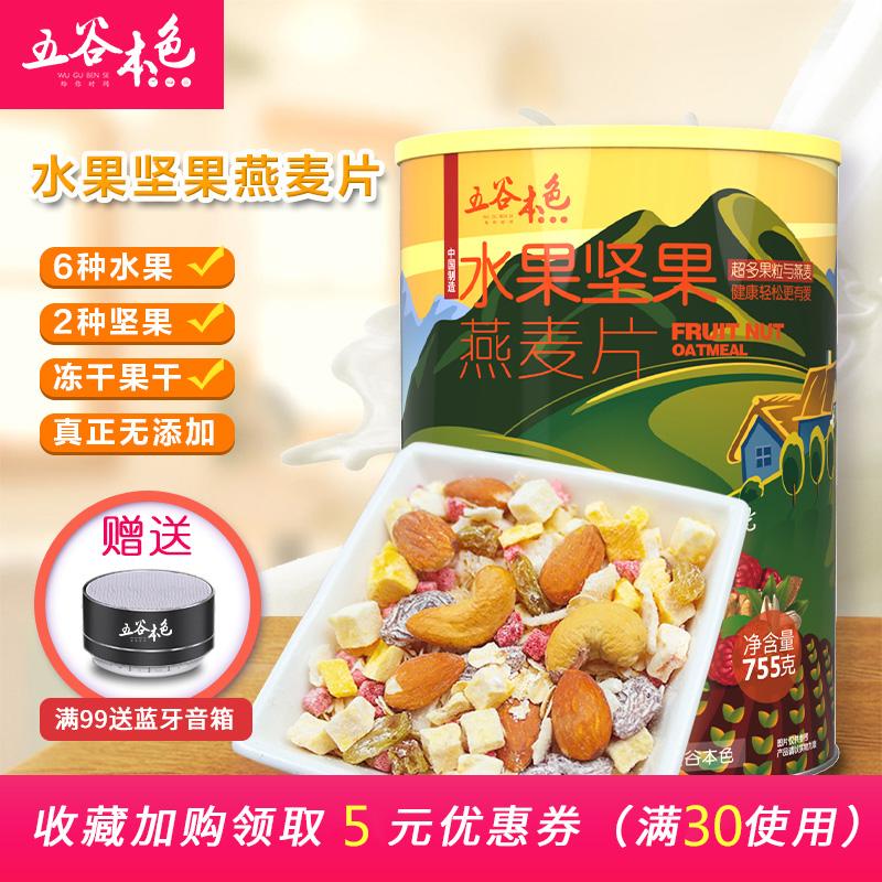 五谷本色水果坚果营养燕麦片提子芒果黑加仑混合早晚代餐干吃食品