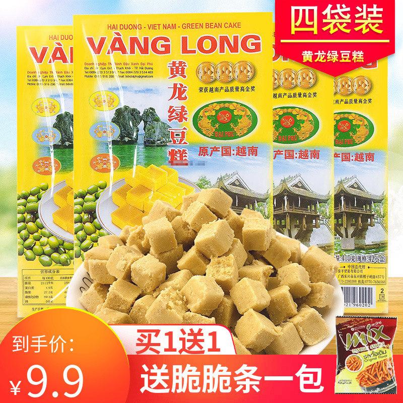 包郵越南進口黃龍綠豆糕410g*4袋懷舊特產小吃正宗傳統糕點心零食