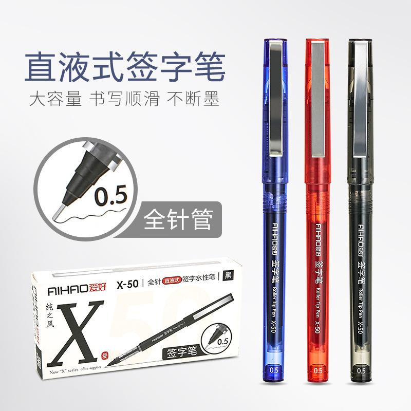 爱好直液式走珠笔中性笔学生考试用0.5mm全针管碳素黑色水性签字笔蓝色红色大容量办公文具用品批发包邮