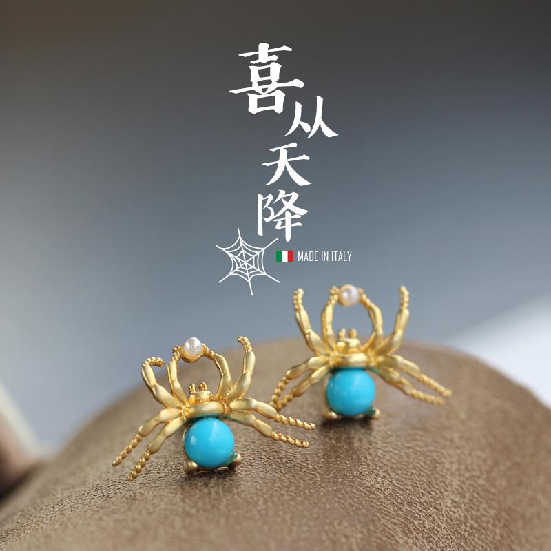 意大利产 纯银美国瓷松石珍珠蜘蛛耳钉耳饰 宝石节2020新品现货