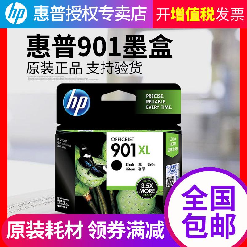 原装hp/惠普901墨盒 黑色彩色hp officejet 4500 J4580 J4660 hp4500 hp4580打印机墨盒 901XL大容量墨盒墨水