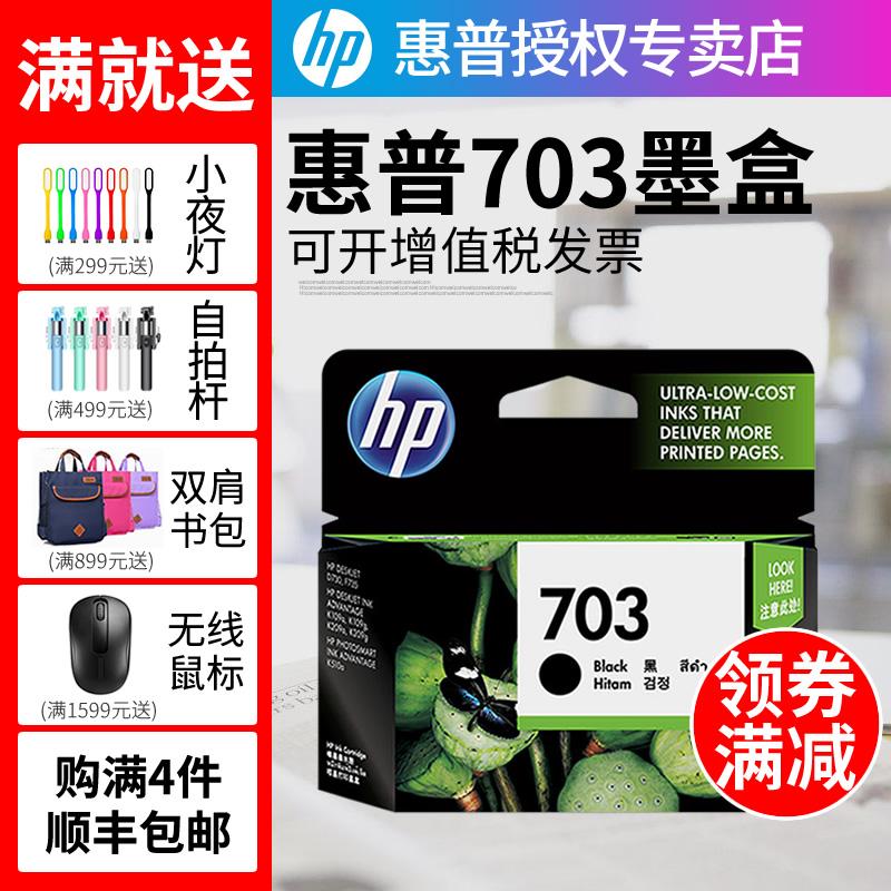 原装 惠普703墨盒黑色 彩色 HP K109a K209a 510a F735打印机墨盒