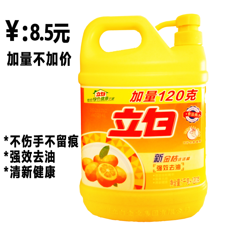 Libai 1kg household detergent, kitchen and tableware, vegetable and fruit cleaning, no hand injury, decontamination, quick health detergent