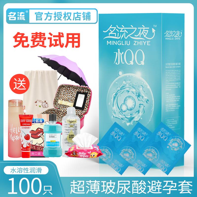 (用166.1元券)名流水qq玻尿酸女超薄正品只避孕套