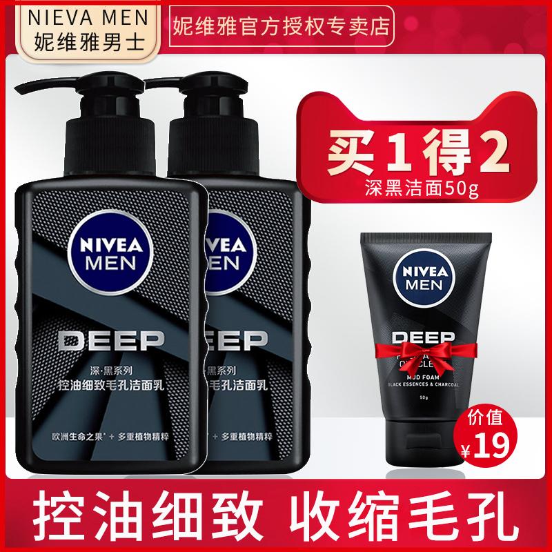 妮维雅深黑DEEP男士专用控油保湿细致毛孔洁面乳深层清洁洗面奶图片
