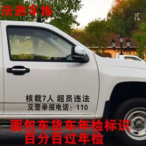 核载7人车贴车牌放大号汽车车身贴纸七座面包车货车年检年审专用