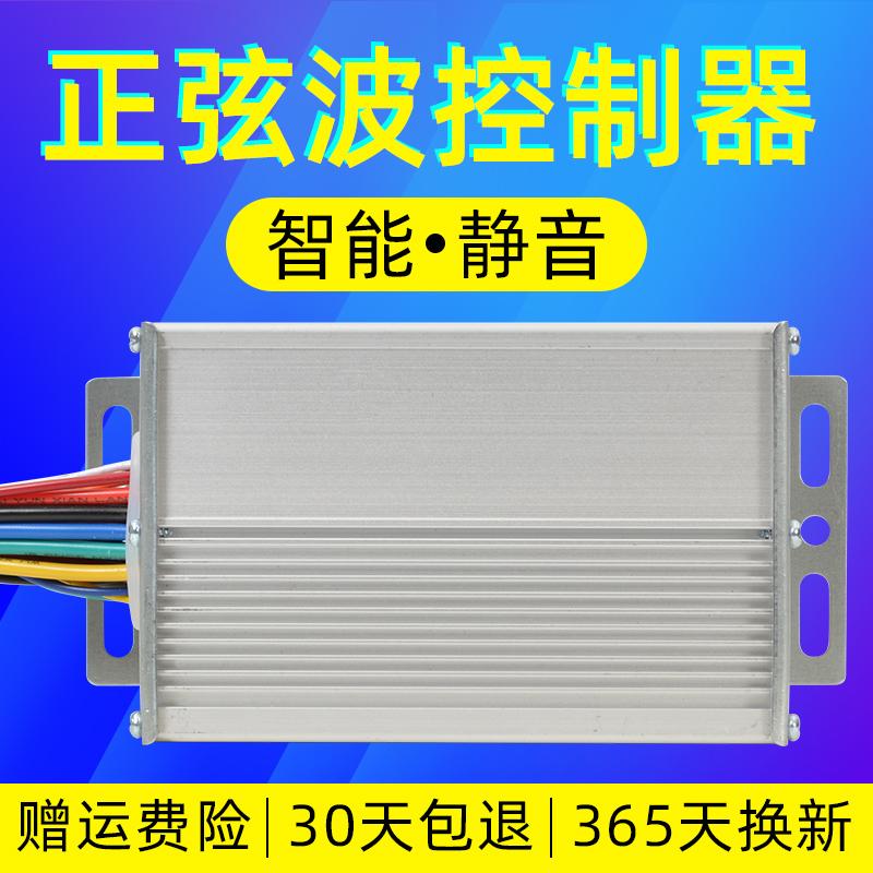 新款超静音电动车矢量正弦波控制器