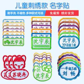 儿童刺绣名字贴幼儿园宝宝姓名条被子书包可缝衣服标签贴防水印章