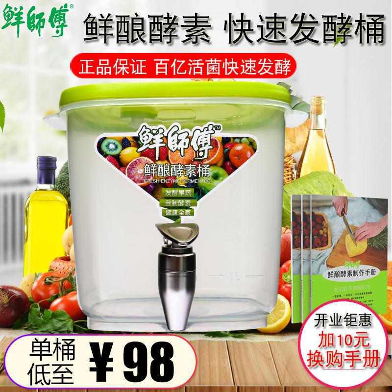 小资生命果蔬粉鲜师傅小姿鲜酿酵素家用发酵桶大肚子益生菌孝素