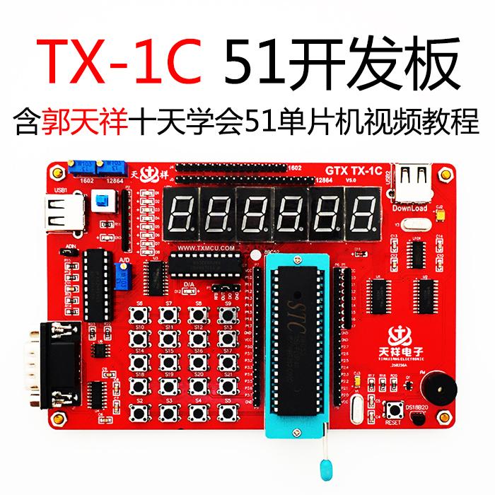 TX-1C 51开发板 郭天祥GTX 天祥电子 51单片机开发板学习板配视频