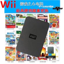 全新任天堂wii/wiiU主机移动硬盘 游戏硬盘行货500G/1T 3年保换新