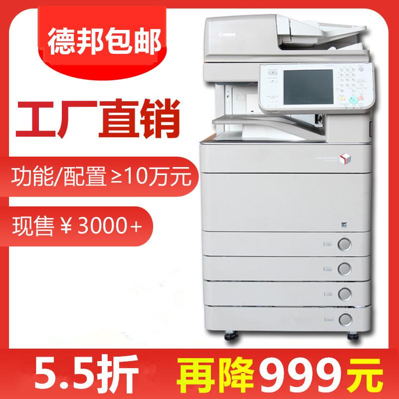 佳能5255再造复合多功能一体双面a3激光办公彩色机数码打印复印机