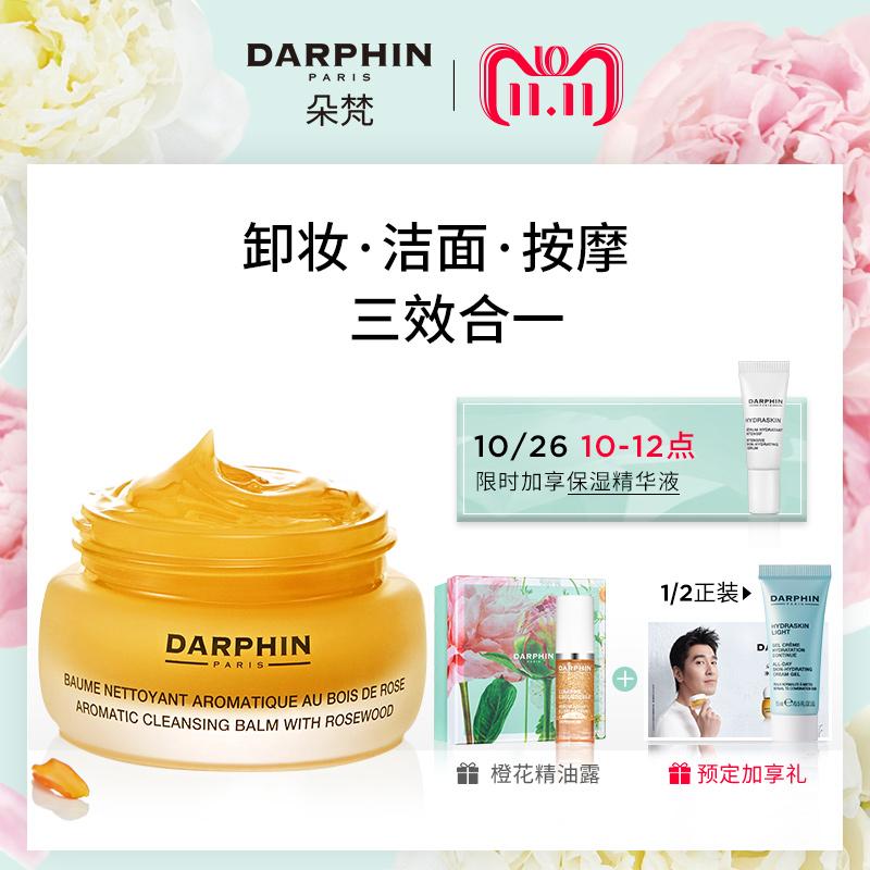 迪梵玫瑰芳香揉按潔面40ml朵梵卸妝膏DARPHIN預售11雙