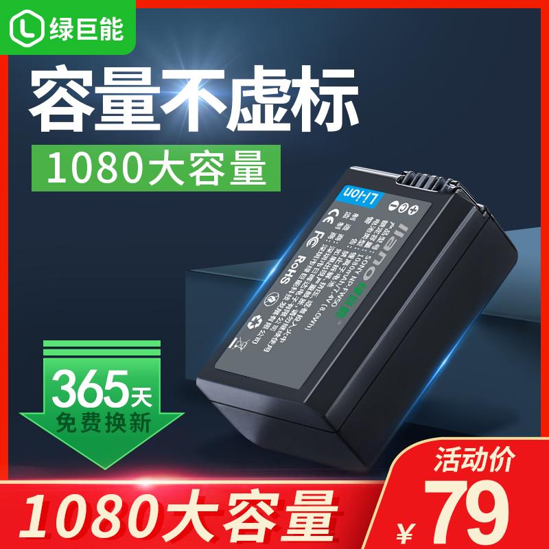 绿巨能索尼np-fw50单反电池a7m2电池A7微单a6000 a5100 a7相机a6300 A5100 A6500 7Rm2 5100 QX1 RX10M2 7S