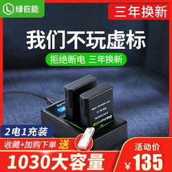 绿巨能尼康EN-EL14相机电池D3300 D3400 D3200 D3100 D5300 D5600 D5100 D5200 P7000 P7100 7700 7800充电器