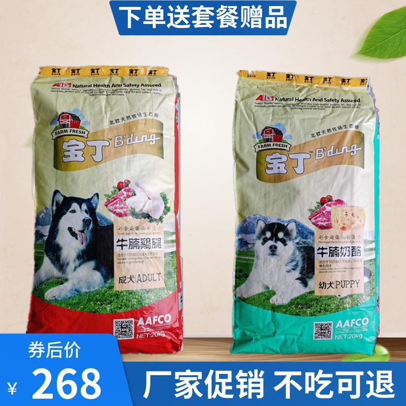 宝丁狗粮20kg成犬粮幼犬粮金毛泰迪阿拉斯加中大型犬通用粮40斤优惠券