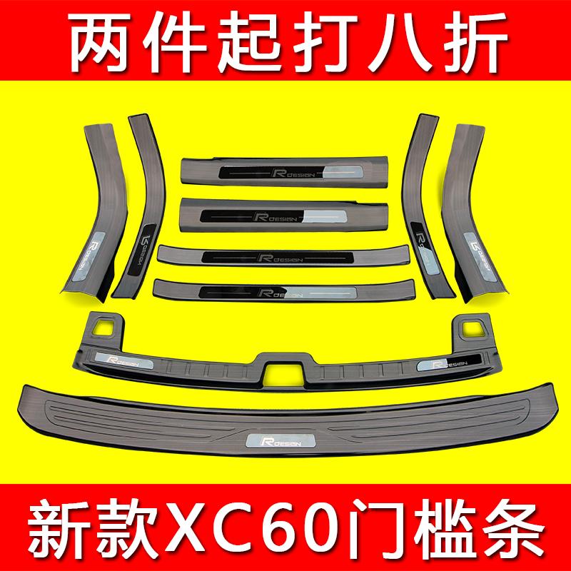 ?专用18-19款沃尔沃XC60门槛条迎宾踏板新xc60改装专用装饰改装