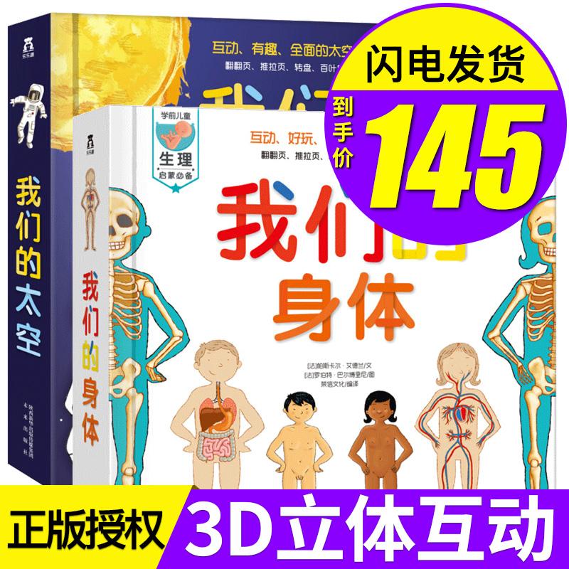 我们的身体 我们的太空 儿童3d立体书全套2册 乐乐趣翻翻书系列儿童科普百科全书 0-3-5-6周岁早教书揭秘身体奥秘揭秘宇宙太空书籍