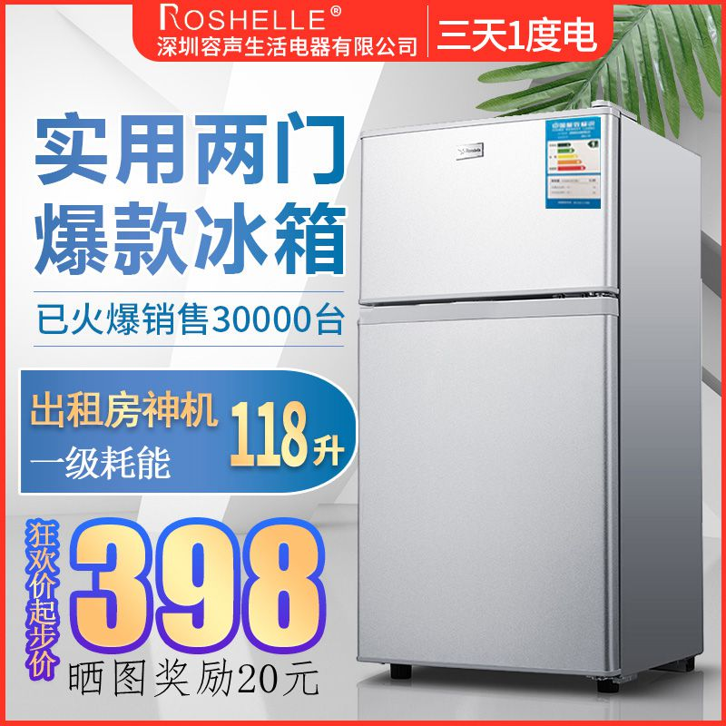 双门租房宿舍三门节能静音138家用深圳科隆容声冰箱冷藏冷冻特价