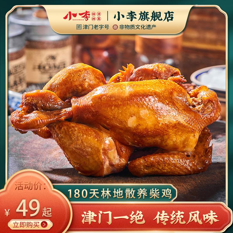 小李天津正宗精品柴鸡五香脱骨烧鸡