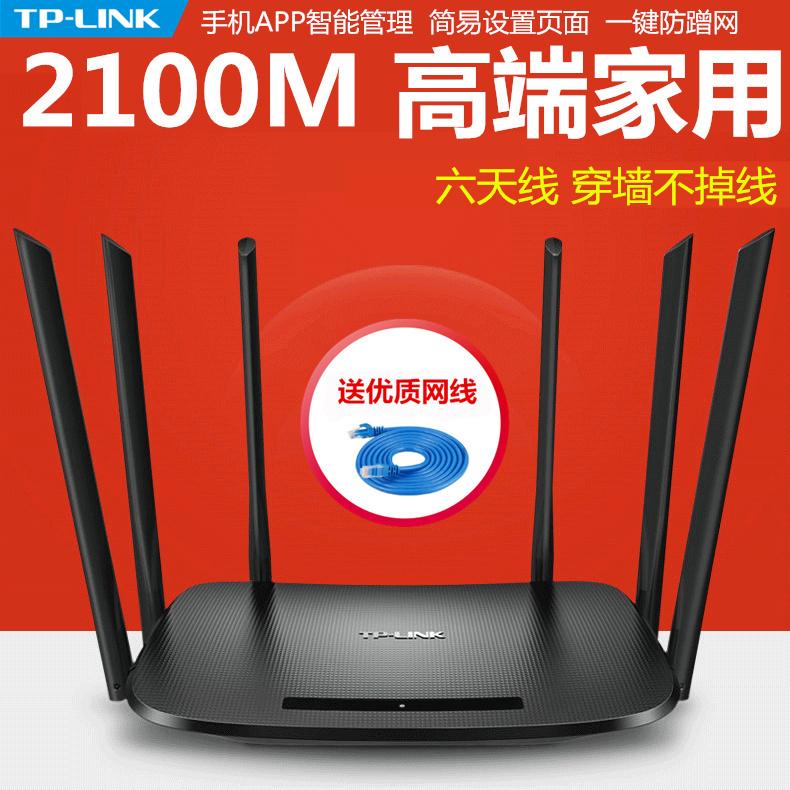 TP-LINK双频2100M无线路由器wifi家用穿墙5G光纤高速 TL-WDR7300