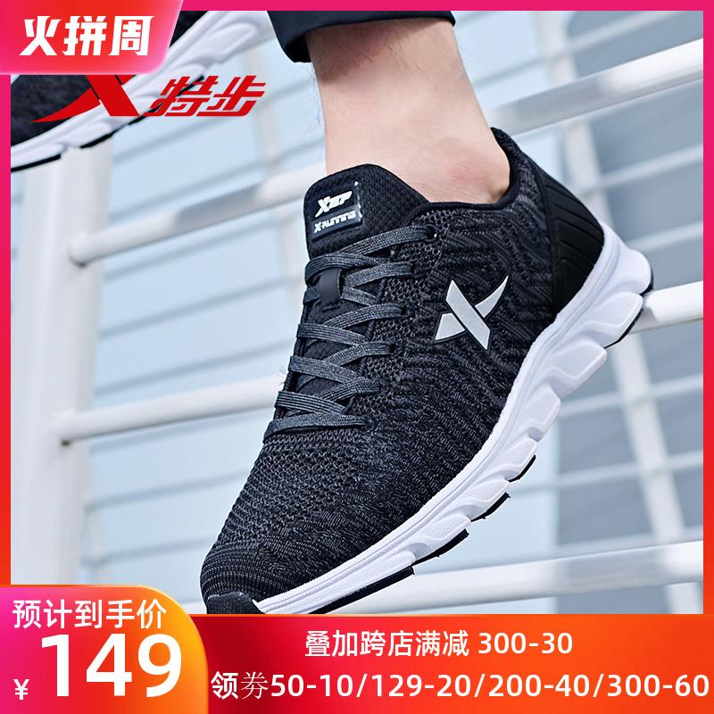 特步男运动鞋