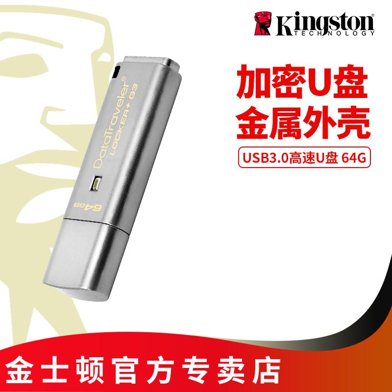 满649.00元可用20元优惠券金士顿加密U盘64g DTLPG3 usb3.0高速硬件加密防泄密金属办公u盘