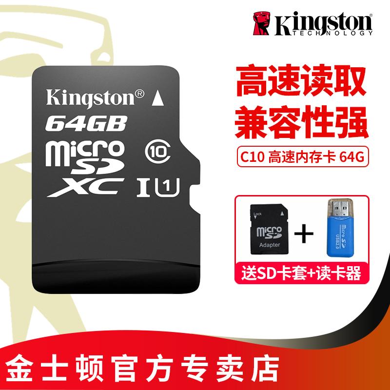 金士顿内存卡64g c10高速 行车记录仪micro储存sd卡手机内存卡64g11月29日最新优惠