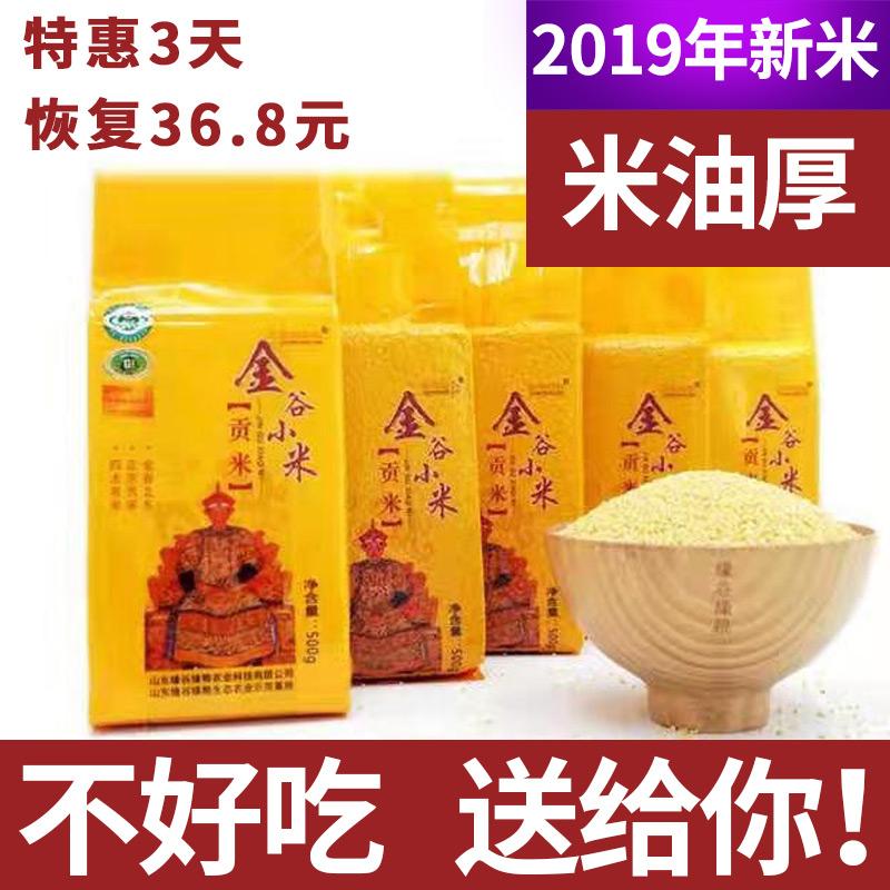 黄小米5斤は2021新米を包んで、今から生産して、農家の黄米の五穀の雑穀の月子の米の小さい粥をつぶします。