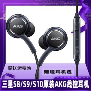 三星S8耳机原装note8入耳式线控S10重低音AKG耳机S9+plus手机正品