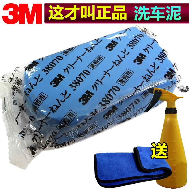 正品3M洗车泥3M38070汽车清洁去污泥擦车泥橡皮泥磁土磨泥魔泥