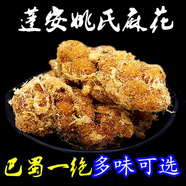 四川南充特产 手工麻花 网红小零食袋装休闲食品蓬安姚氏麻花包邮