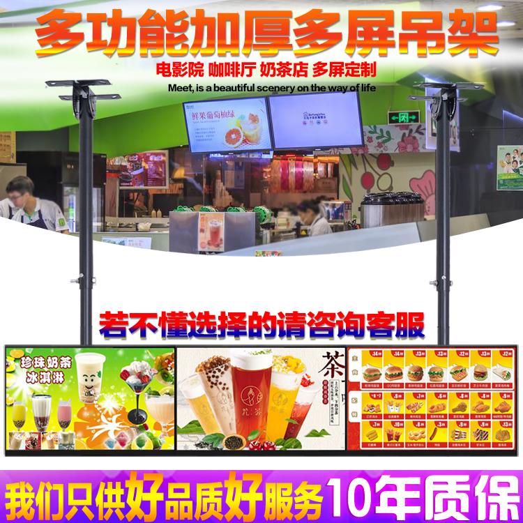 ダブルロッド三画面四台のテレビ吊り広告機は三台のマルチスクリーンの吊り天井にミルクティーを入れたお店の連結棚をつなぎ合わせます。