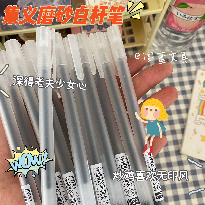 ins无印风笔高颜值黑色水笔0.5mm黑笔微速干中性笔初中生学习用。