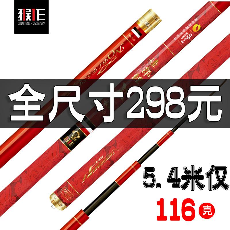 猴作渔X3全尺寸一口价黑坑28调台钓鱼竿超轻超硬高碳素全米数同价